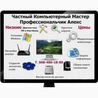 Ваш Домашний Компьютерный Помощник