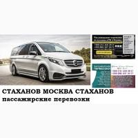 Автобус Стаханов Москва. Заказать билет Стаханов Москва и обратно Московская область