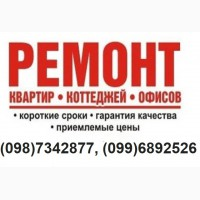 Комплексный ремонт квартир Киев. Заказывайте у нас! Ремонт по доступным ценам
