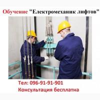 Удостоверение электромеханик по лифтам