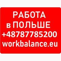 ВАКАНСІЯ в Польщі: Робота ЕЛЕКТРОМОНТАЖНИК. Робота в Польщі легально