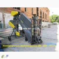 Зернометатель ЗМ-60У со скидкой Универсальный зернопогрузчик ЗМ - 60У