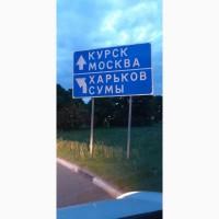 Такси Харьков Белгород.Такси Белгород Харьков. Такси в Россию