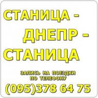 Автобус Стаханов-Алчевск-Луганск-Станица Луганская-Днепр-Станица
