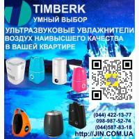 Ультразвуковые увлажнители Timberk - умный выбор