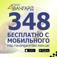 Водитель с авто(регистрация в такси за 5 мин)