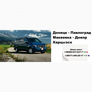 Перевозки Донецк - Павлоград