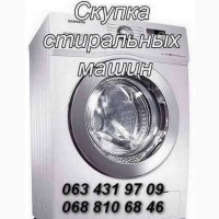Скупка б/у стиральных машин Одесса