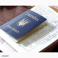 Окажу помощь в прописке гражданам Украины и иностранцам в Харькове