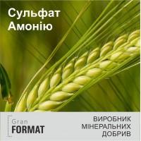 Пропонуємо сульфат амонію від виробника