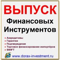 Финансовые инструменты. Финансирование. Инвестиций. Кредиты. SWIFT. Наши услуги в Китае