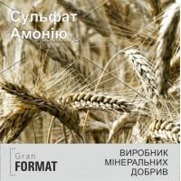 Сульфат амонію від виробника