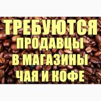 В чайно-кофейные магазины требуются продавцы
