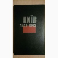 Київ. 1941-1943 Д.В.Малаков. Книга в подарунок. Ексклюзивне видання