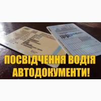 ДОКУМЕНТЫ НА АВТО МОТО (права техпаспорт)