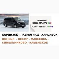 Перевозки Харцызск -Павлоград -Харцызск