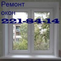 Недорогая замена фурнитуры окна Киев, замена оконной и дверной фурнитуры Киев