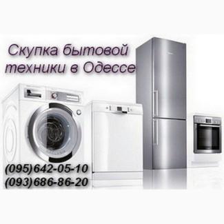 Скупка стиральных машин, холодильников Одесса.Купить