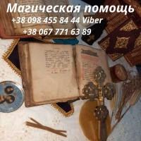 Снять Порчу Киев. Мощная Чистка и Защита от Застарелого Негатива и Порчи Киев