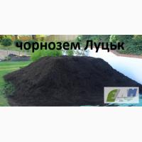 Чорнозем Луцьк. Купити чорнозем з доставкою Луцьк Волинь