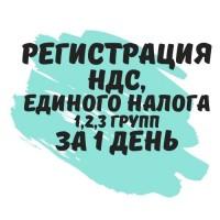 Регистрация плательщиком НДС, единого налога 1, 2, 3 групп. (Недорого) за 1 день